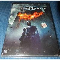 Темный рыцарь (DVD фильм) лицензия