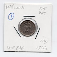 Швеция 25 эре 1966 года - 1