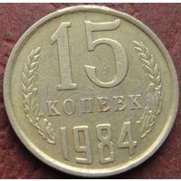 4201:  15 копеек 1984 СССР