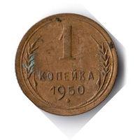 СССР. 1 копейка. 1950 г.