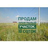 Участок 10 соток рядом с Минском.