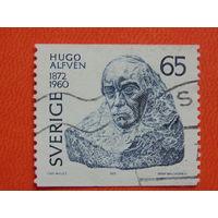 Швеция 1972г. Искусство.
