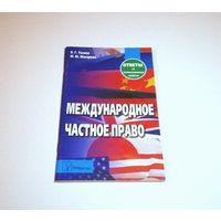 Международное частное право. Ответы на экзаменационные вопросы. Авторы: В.Г. Тихиня и др. 2006 г. 144 страницы.
