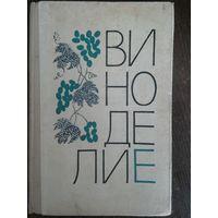 Книга Виноделие 1969г.