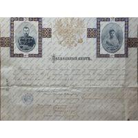 Похвальный лист Минск 1904 г  размер 45х62 см