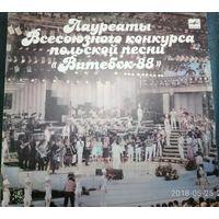 Лауреаты  Всесоюзного конкурса польской песни Витебск-88