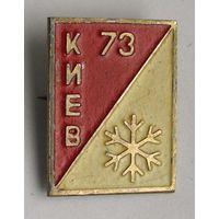 1973 г. Спортивное ориентирование. Киев