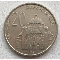 20 динар 2003 Сербия