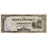 Филиппины, яп. оккупация, 10 песо обр. 1942 г.