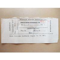 Билет в театр. Могилевский областной драматический театр. 1963 год