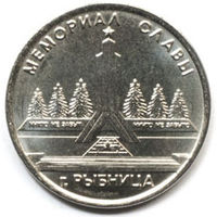 Приднестровье 1 рубль 2016 года. Мемориал славы г.Рыбница
