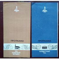 Две программы Белгосфолармонии. Большой зал и Зал камерной музыки. Орган. 1980-е. Цена за 2.
