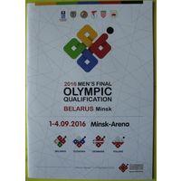 Программа-хоккей отборочный турнир ОИ 2018. Минск 1.09-4.09.2016