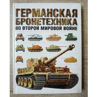Германская бронетанковая техника во Второй мировой войне. - с рубля без МПЦ!