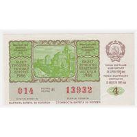 Лотерейный билет УССР 1986 4 выпуск
