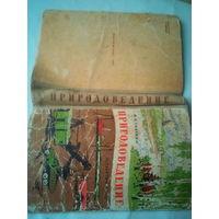 """Обложка учебника """"Природовеоение"""" 60-х"""