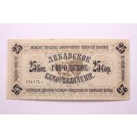 Роcсийская империя, 25 копеек 1915 год, (Либавское гор. самоуправление), UNC