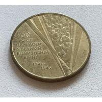 1 гривна 2005 60 лет Победы