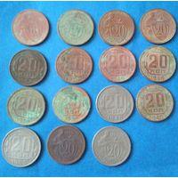 20 копеек 1931,1932,1933,1935,1936,1946,1948,1954,1955