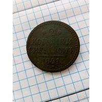 2 копейки серебром 1841 года