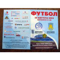 2003 Динамо (Минск) - Брондбю (Дания)