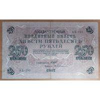 250 рублей 1917 года - Шипов-Бубякин