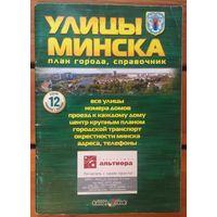 Атлас Улицы Минска / 12-е издание, 2011 г.