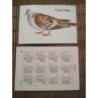 Карманный календарик . Голубь. 1986 год