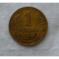 1 копейка 1927 год