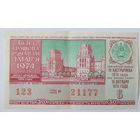 Лотерейный билет БССР тираж 6 (19.10.1974)