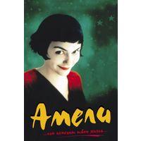 Фильмы: Амели (Лицензия, DVD)