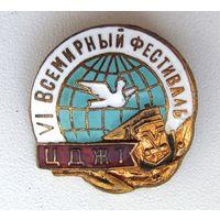 1957 г. Фестиваль ЦДЖТ