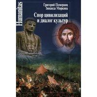 Померанц Г., Миркина З. Спор цивилизаций и диалог культур