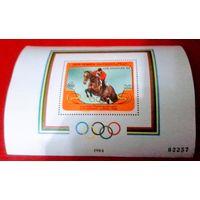 Йемен, спорт, Олимпиада, конный спорт, распродажа