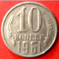 10 копеек 1961