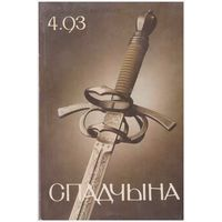 Спадчына, 1993
