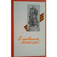 C праздником Победы. малотиражная открытка 1970-е Двойная подписана