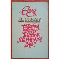 Кивихаль Х. Да здравствует 1 мая. ( на эстон.яз). 1973 г. Двойная. Чуть уменьш.формат. Чистая.