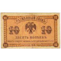 10 копеек 1918 год. Медведев. Дальний Восток.