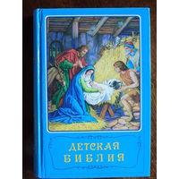 Детская библия