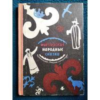 Киргизские народные сказки // Иллюстратор: В. Власов