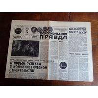 """Газета """"Комсомольская правда"""" за 11 июня 1970"""