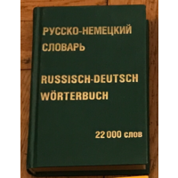 Русско-немецкий словарь 22 000 слов