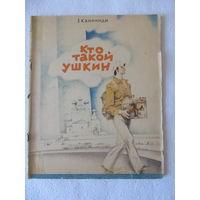 Кто такой Ушкин,З.Канониди,1977г.