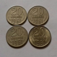 20 копеек СССР 1961 г.