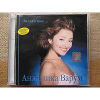 Анжелика Варум  – Только она (CD)