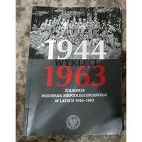 Польскае антысавецкае падпольле 1944-1963 гг / Польское антисоветское подполье 1944-1963 годы
