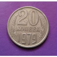 20 копеек 1979 СССР #10