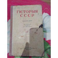 История СССР Короткий курс