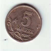 5 копеек 2003 г. СПБ. С 1 рубля !